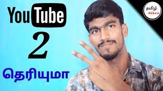 YouTube ன் 2 ரகசியங்கள் உங்களுக்கு தெரியுமா? Tamil | Dark Mode | YouTube Dark Mode | Tamil Abbasi