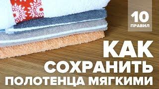 видео Как сделать махровые полотенца мягкими после стирки