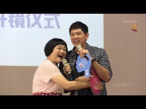 How Are You? 《好世谋》 Lensing Ceremony