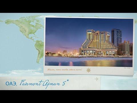 Обзор отеля Fairmont Ajman 5* ОАЭ (Дубай) от менеджера Discount Travel