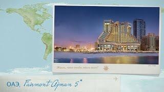 Обзор отеля Fairmont Ajman 5* ОАЭ (Дубай) от менеджера Discount Travel(Видео обзор отеля в Дубае - Fairmont Ajman 5* ОАЭ (Аджман) от менеджера Discount Travel. Пятизвездочный курортный отель..., 2016-12-15T13:36:47.000Z)