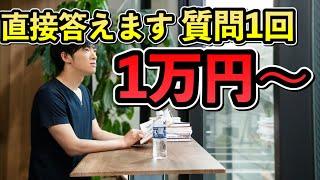 1万円で質問に答えます【今度こそじっくり質疑応答】