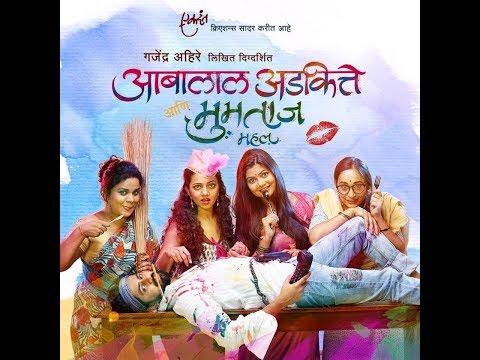 Abalal Adakitte Aani Mumtaj Mahal | Marathi Natak Review | Shashank Ketkar | Reviews and Reaction