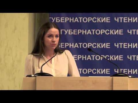 Таисья Погодаева доцент кафедры мировой экономики и международного бизнеса ФЭИ ТюмГУ