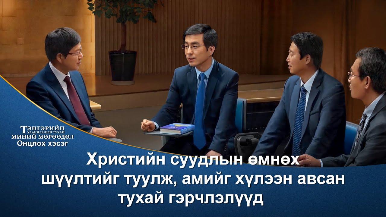 Христийн суудлын өмнөх шүүлтийг туулж, амийг хүлээн авсан тухай гэрчлэлүүд (Монгол хэлээр)