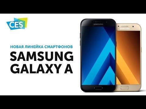 Samsung Galaxy A7, A5 и A3 - обновление линейки