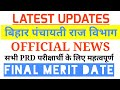 BIHAR PRD    LATEST UPDATES    OFFICIAL INFORMATION    FOR PRD CANDIDATE OF BIHAR    IMPORTANT