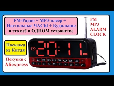 FM Радио + ЧАСЫ + MP3 плеер + Будильник. Посылка из Китая.