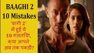[HUGE MISTAKES] BAAGHI 2 FULL MOVIE 2018 FUNNY MISTAKES BAAGHI 2 FULL MOVIE TIGER SHROFF