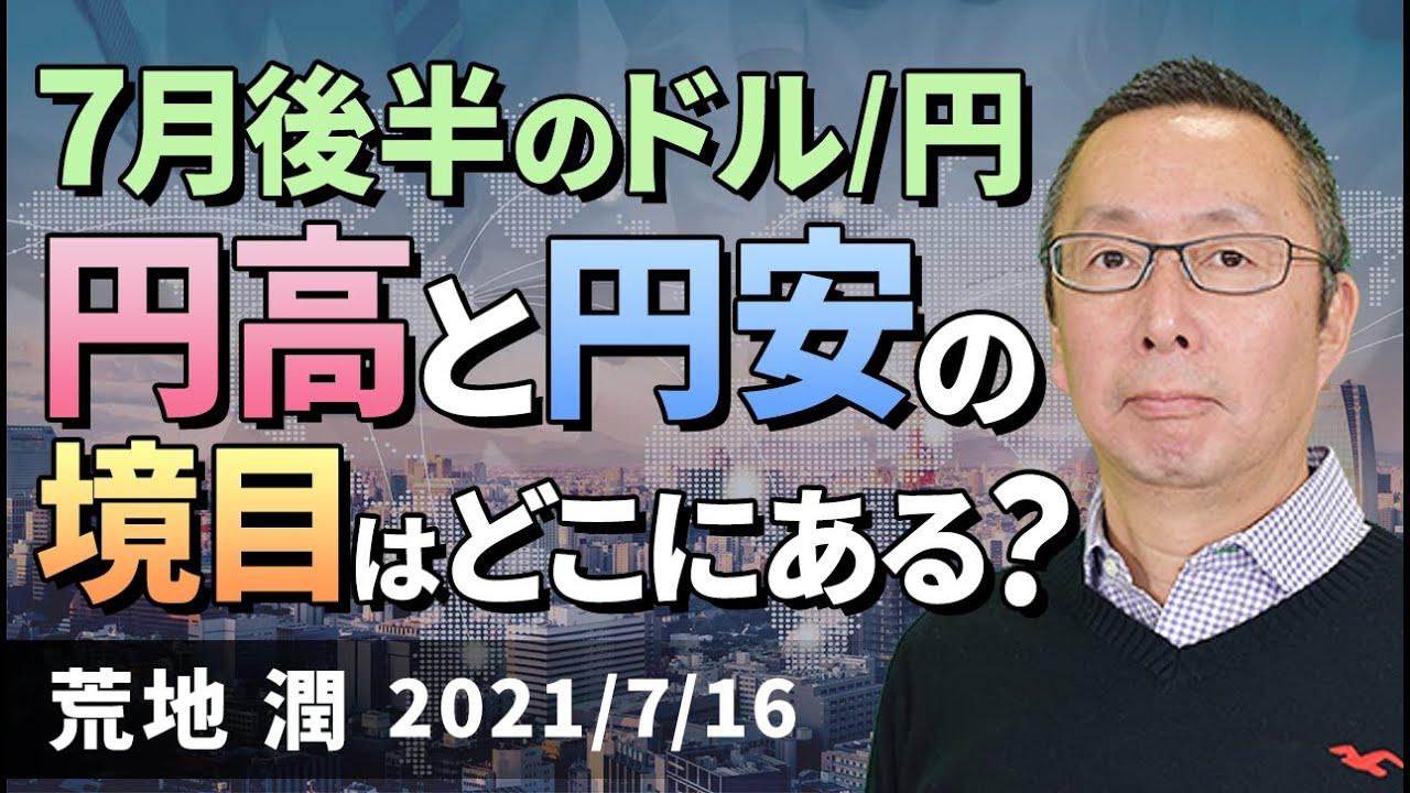【楽天証券】7/16「7月後半のドル/円 円高と円安の境目はどこにある?」