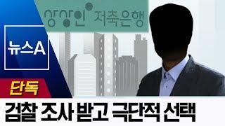 [단독]'상상인그룹' 대출 조사받은 뒤 극단적 선택 | 뉴스A