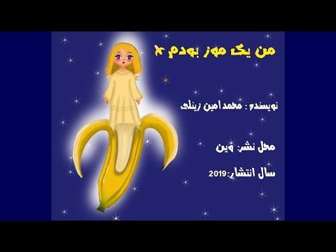 کتاب-صوتی-من-یک-موز-بودم-اثری-از-محمد-امین-زینلی/-i-was-a-banana
