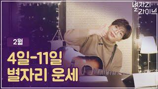 2월 4일~11일 별자리 운세 l 정세운의 별자리 라이브 (ENG SUB)