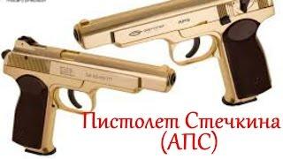 Пистолет Стечкина (АПС)