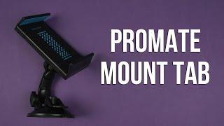 Розпакування Promate Blue mount tab blue