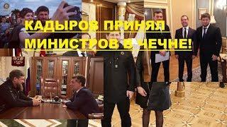 Рамзан Кадыров принял Министров  из Москвы Патрушева и других!