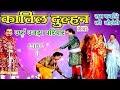 Katil dulhan urf Ujda Pariwar Part-1 - Ram Fakire Ki Nautanki | Bhojpuri Nautanki | Nach Programme