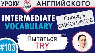 #103 Try - Попытаться 📘 Английский словарь INTERMEDIATE