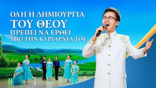 Ευαγγελικοί ύμνοι |  Όλη η δημιουργία του Θεού πρέπει να έρθει υπό την κυριαρχία Του