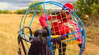 Полеты на параплане под Иркутском. Сергей Попов. 2017 г .