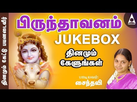 Brindavanam Jukebox (Krishna) | பிருந்தாவனம் | Songs Of Krishna | Tamil Devotional Songs