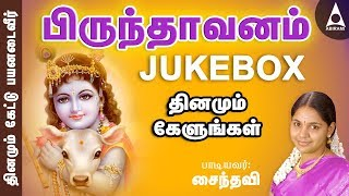 Brindavanam Jukebox (Krishna) - Songs Of Krishna - Tamil Devotional Songs