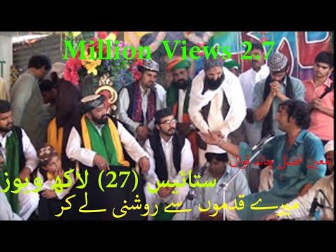 Mery Qadmo Sy Roshni Ly Kar by Moin Afzal Chand Part 10 Urs  Maari Shareef  2015 Sarbana Abbottabad
