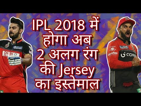IPL 2018 - Home & Away ,2 Different Colours Jersey Might Used By Every Team In IPL 11 Season