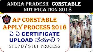 how to apply ap police constable online 2018||how to apply ap police constable online 2018||