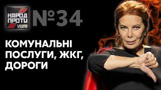 НАРОД ПРОТИ з Наташею Влащенко – 13 травня
