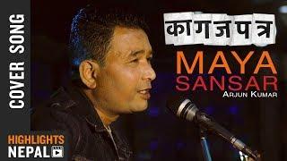 Maya Sansar Cover By Arjun Kumar - New Nepali Movie
