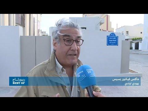تونس: شوارع جديدة تحمل أسماء تونسيين يهود تكريما لخدماتهم