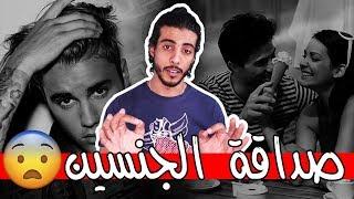 كيف تصاحب بنت بدون علاقة عاطفية | عمر حسين والحب فين