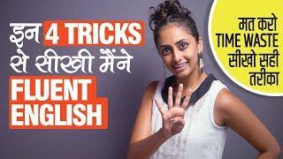 4 Tricks To Speak Fluent English Faster | Learn English The Right Way | Speak English Fluently