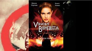 «V» значит Вендетта HD 2006 V for Vendetta