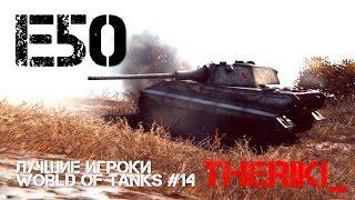 Лучшие игроки World of Tanks #14 - E50 (TheRiki_)