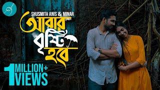 Abar Brishti Hobe | আবার বৃষ্টি হবে | Shusmita Anis | Minar Rahman | Bangla New Music Video 2020