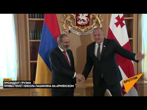 Как президент Грузии приветствовал Пашиняна на армянском языке