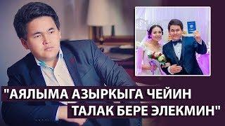 """""""Аялым үчүн апамдын ыйлаганын көрүп биротоло түңүлдүм"""" дейт Каниет Жыргалбеков"""
