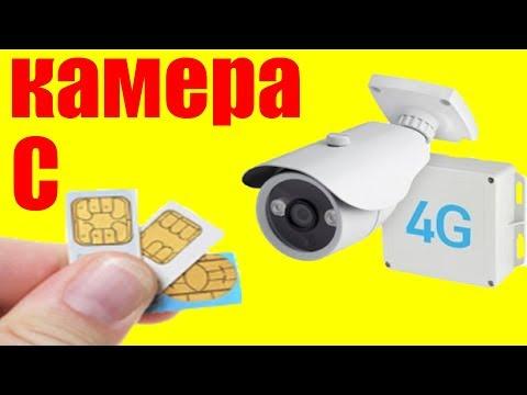 КАМЕРЫ С СИМ КАРТОЙ 3G 4G ВИДЕОНАБЛЮДЕНИЕ С АЛИЭКСПРЕСС