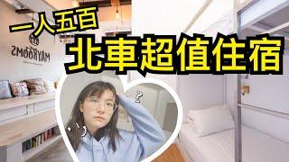 台北車站高cp值住宿青旅 一人500就有獨立房不用跟陌生人 ...