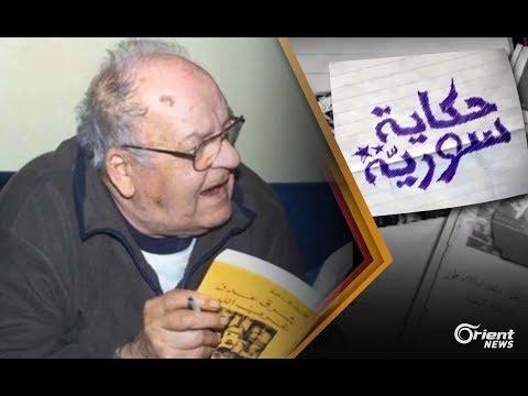 محمد الماغوط.. الشاعر الذي امتهن الحزن والسخرية| حكاية سورية  - نشر قبل 6 ساعة