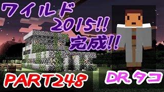 【たこらいす】ほのぼのマイクラゆっくり実況  PART248 【マインクラフト】(ワイルド2015完成!! 編)