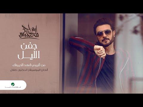 Download Majid Al Mohandis ... Gefn El Lail - 2020 | ماجد المهندس ... جفن الليل - بالكلمات Mp4 baru