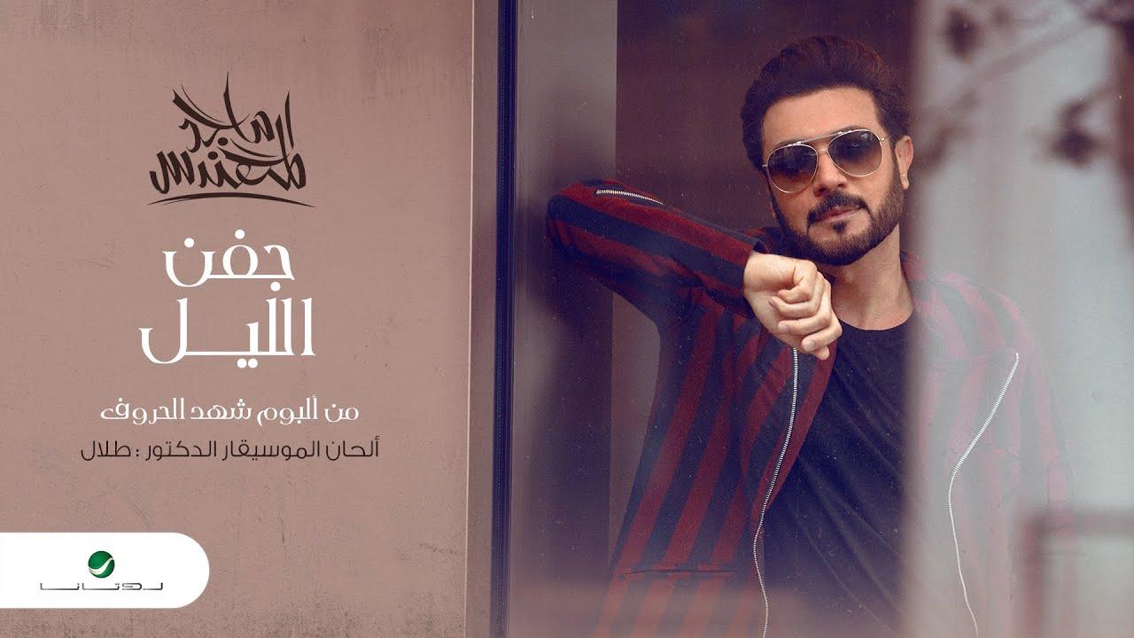 Majid Al Mohandis ... Gefn El Lail - 2020 | ماجد المهندس ... جفن الليل - بالكلمات