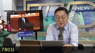 UN 대북 제재 어기고 북 몰래 지원, 중국에 충성하는 창피한 문정권 [세밀한안보] (2018.01.04) 3부