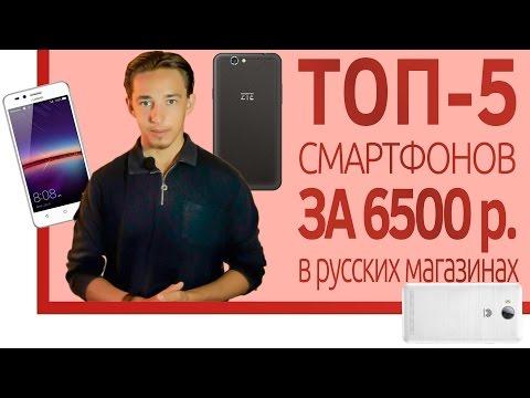 ШОП-ТОП: 5 Смартфонов за 6500рублей в Русских магазинах.