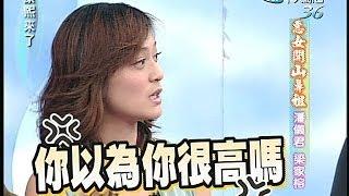 2005.04.29康熙來了完整版(第六季第12集) 花系列壞女人-潘儀君、梁家榕