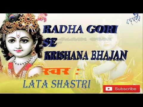 Lata Shastri ||radha gori se vivah || New Krishana Bhajan 2017