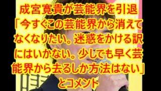 関連動画はコチラ □俳優の成宮寛貴が芸能界引退を発表 薬物疑惑は否定(1...